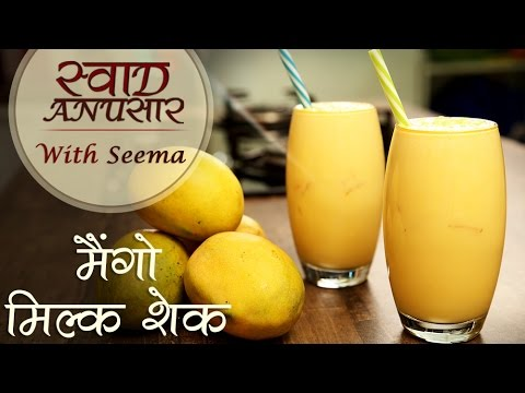 Video Mango Milkshake Recipe In Hindi  -  मैंगो मिल्क शेक | Swaad Anusaar With Seema