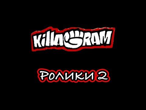 KillaGram – Ролики 2