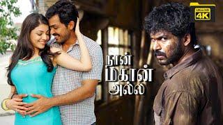 Naan Mahaan Alla Full Movie   Karthi, Kajal Aggarwal   Suseenthiran
