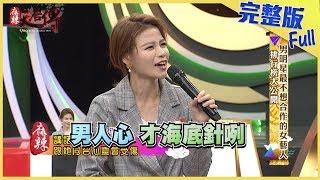 【完整版】男明星最不想合作的女藝人 排行榜大公開2019.11.14《麻辣天后傳》