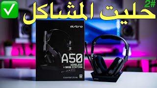 تحميل اغاني اعدادات وحل جميع مشاكل سماعة الاسترو {الجزء الثاني} Astro MP3