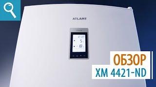 Холодильник Atlant XM 4421-069-ND от компании F-Mart - видео