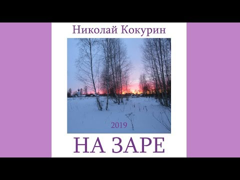 """На заре (cover гр. """"Альянс"""")"""