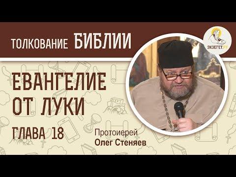 Евангелие от Луки. Глава 18. Протоиерей Олег Стеняев. Новый Завет