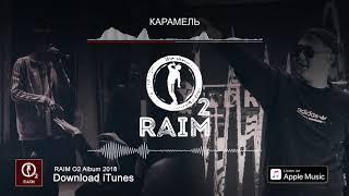 RAiM Feat. Artur   Карамель  (O2 альбом)