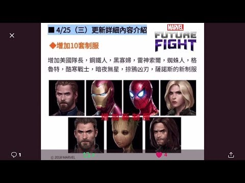 Marvel Future Fight Part 94 - 10 New Uniforms for Avengers Infinity War Confirmed