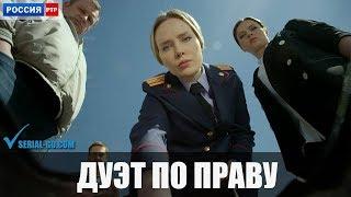 Сериал Дуэт по праву (2018) 1-16 серии фильм детектив на канале Россия - анонс