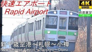 4K前面展望快速エアポート新千歳空港~札幌~小樽