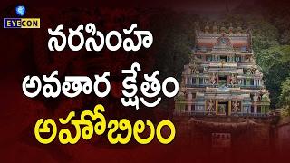 నరసింహ అవతార క్షేత్రం అహోబిలం    Ahobilam Narasimha Swamy Temple