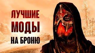 Skyrim -  ЛУЧШИЕ МОДЫ НА БРОНЮ СКАЙРИМА!