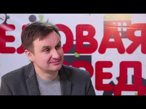 Деловая среда 12.12.2018 / Алексей Федоров