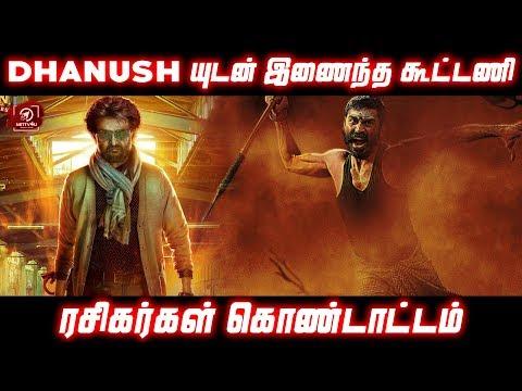 Action Thriller'ல் மீண்டும் Hollywood'க்கு சவால் விடும் Dhanush | Karthik Subbaraj | Nettv4u
