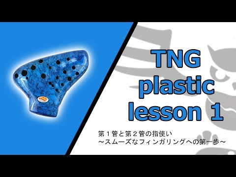TNG Plastic triple Lesson 1