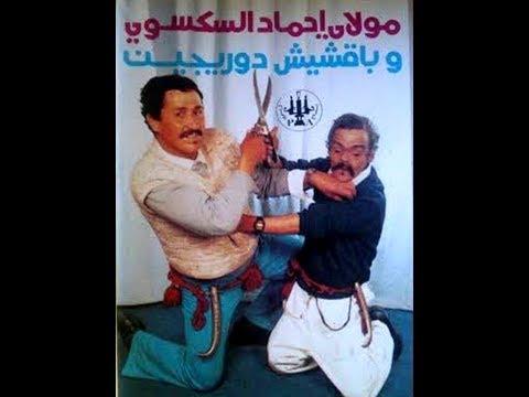 باقشيش دوريجين و مولاي محمد سكتيوي