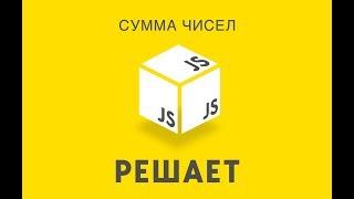 JavaScript Решает 15. Сумма чисел