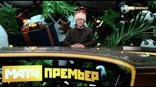 Новогодний эфир МАТЧ ПРЕМЬЕР