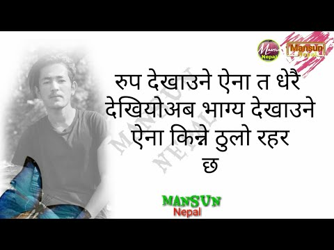 Nepali Quotes Nepali Heart Touching Lines || Man xune line haru ||Love Quotes_Mansun Nepal