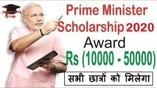Prime Minister Scholarship 2020   प्रधानमंत्री छात्रवृति सभी छात्रों के लिए