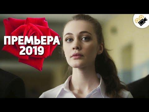 УДИВИТЕЛЬНАЯ ПРЕМЬЕРА 2019 НОВИНКА &кваот;Нежные Листья Ядовитые Корни&кваот; РУССКИЕ МЕЛОДРАМЫ СЕРИАЛЫ 2019