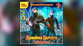 Дмитрий Колесников - Доминик Каррера. Академия (аудиокнига)