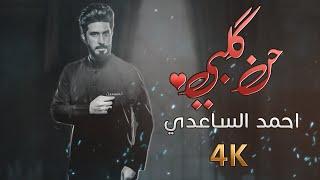 حن كَلبي - احمد الساعدي 4k  New 2019