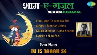 Tu Is Tarah Se | Shaam-E-Ghazal | Aap To Aise Na The | Manhar Udhas