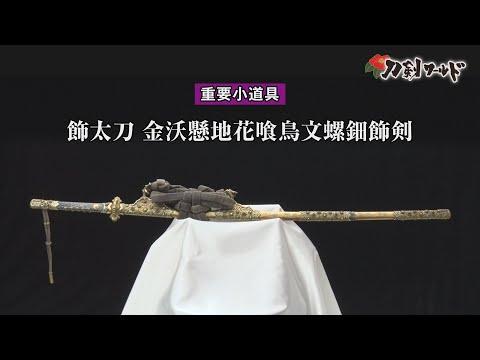 飾太刀 金沃懸地花喰鳥文螺鈿飾剣
