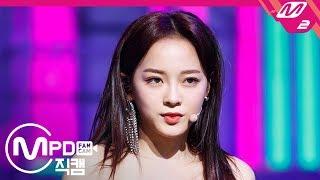 [MPD직캠] 구구단 세정 직캠 'Not That Type' (gugudan SEJEONG FanCam)   @MCOUNTDOWN_2018.11.8