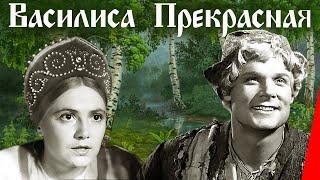 Смотреть онлайн Сказка: Василиса Прекрасная, 1939 год