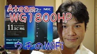 NEC Aterm WG1800HP を紹介するよ! WiFiの話だよー!