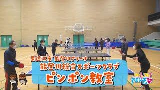 仲間と卓球を楽しもう「能登川総合スポーツクラブ『ピンポン教室』」東近江市 能登川アリーナ