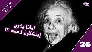 لماذا يخرج إينشتاين لسانه ؟! | غرائب الأحداث والاخبار حول العالم - حلقة 26