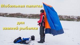 Американская палатка для зимней рыбалки