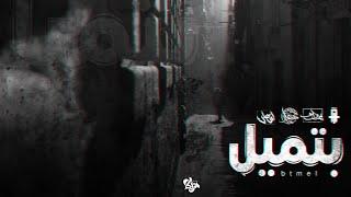WAV - ويف ( Btmeel | بتميل ) FT Kassar, Ahmed ramadan, seif leo