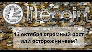 Litecoin. 13 октября огромный рост или осторожничаем?