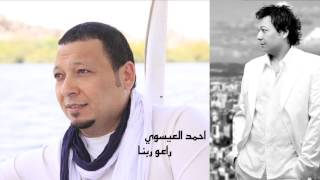 احمد العيسوي - راعو ربنا