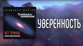 Музыка нового мышления - Уверенность | Владимир Мунтян