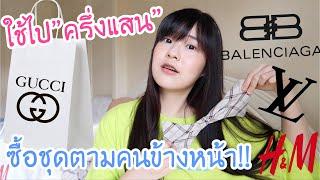 ซื้อเสื้อผ้าตามคนข้างหน้า เสียเงินไปเกือบแสน!!😱 | Meijimill