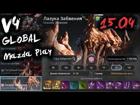 v4 ЛАЗУКА ЗАБВЕНИЯ / ГНОМКА 1.180.000 БМ / V4 MAZDA PLAY MMORPG 2021