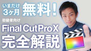 初心者向け Final Cut Pro X 徹底解説! いまだけ3ヶ月無料で使えるよ!