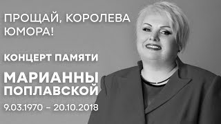 Концерт памяти Марины Поплавской - Дизель Шоу | ЮМОР ICTV