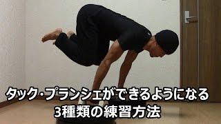 【プランシェ初心者向け】タックプランシェができるようになるための練習方法