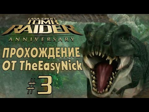 Tomb Raider: Anniversary. Прохождение. #3. Ти-Рекс.