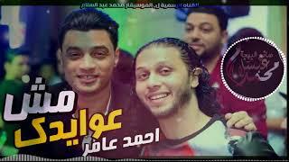 اغاني طرب MP3 احمد عامر وصانع البهجه عبد السلام 2018 اغنية مش عوايدك تحميل MP3