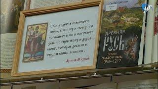 В НовГУ прошла научная конференция «Ярослав Мудрый и его эпоха»