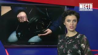 """""""Место происшествия"""" выпуск 15.01.2019"""