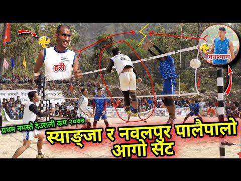 स्याङ्जा र नवलपुर टक्कर स्पाइक खेल | Syangja VS Nawalpur Volleyball Match Spike Gamer Hari-Ghanshyam