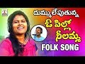 O Pillo Nilamma New Folk Song | 2019 Best Telangana Folk Song | Lalitha Audios And Videos video download