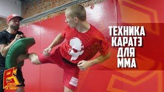 Каратэ чемпиона ММА. Техника для смешанных единоборств - Александр Матмуратов и Максим Дедик