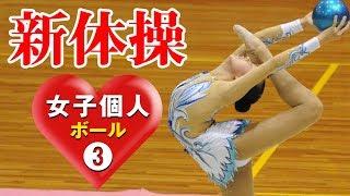 スゴ技 美究極 新体操 個人競技選手権 ボール❸ 2019高総体